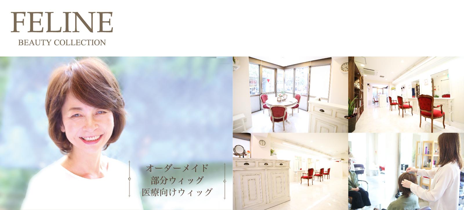福岡のウィッグのご相談や修理、スタイル調整致します FELINE -フェリーヌ